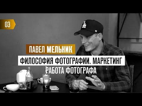 Павел Мельник. Философия Фотографии. Маркетинг. Работа Фотографа.