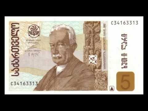 Деньги мира Грузинский лари
