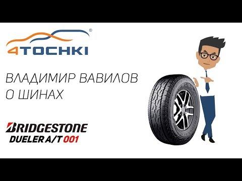 Видеообзор шины Bridgestone Dueler A/T 001 на 4точки