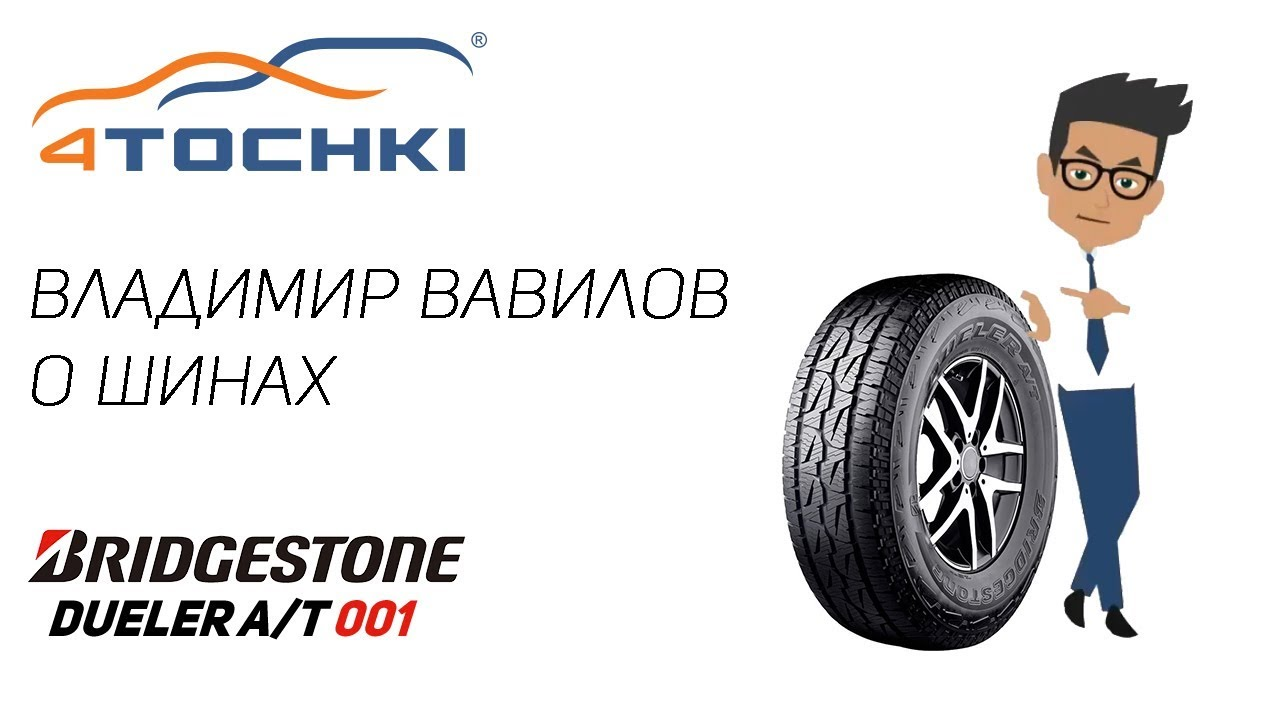Видеообзор шины Bridgestone Dueler A/T 001 на 4точки. Шины и диски 4точки - Wheels & Tyres