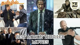 Top 5 tamil dubbed Hollywood action movies | Tamil dubbed Hollywood movies | HOLLYWOOD UNIVERSE