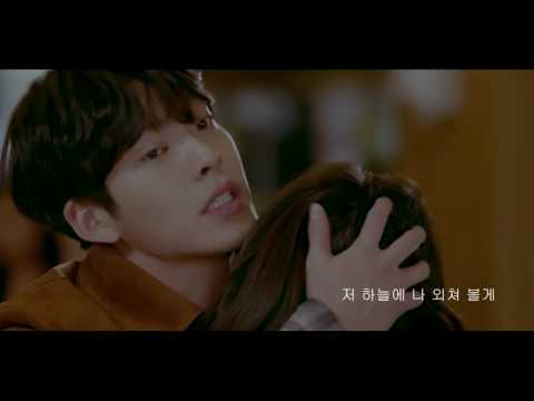 Only You – Junggigo (Uncontrollably Fond (함부로 애틋하게) OST)