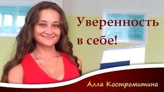 Уверенность в себе, урок 1 сайт www.cspp.ru