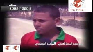حصريا لقطات ليوسف المساكني وهو في 13 سنة مع الملعب التونسي