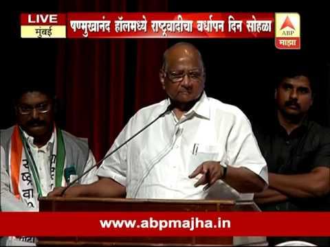 Mumbai : Sharad Pawar speech in Shanmukhananda hall