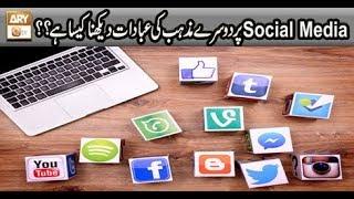 Social Media Par Dosre Mazhab Ki Ibadat Ka Dekhna Kesa Hai??| Mufti Muhammad Akmal.