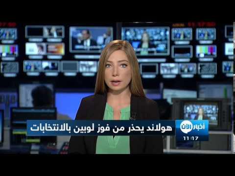 أخبار عالمية | #هولاند يحذر من خطر وصول اليمين المتطرف إلى الإليزيه  - نشر قبل 13 ساعة