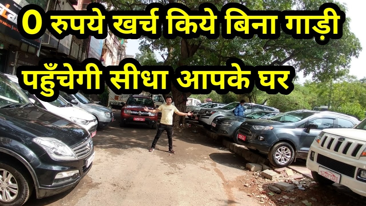 Cars In 0% Downpayment | Galaxy Cars Delhi | Xuv 500, Duster, Ford Eco sport , Tuv300, | Flying car