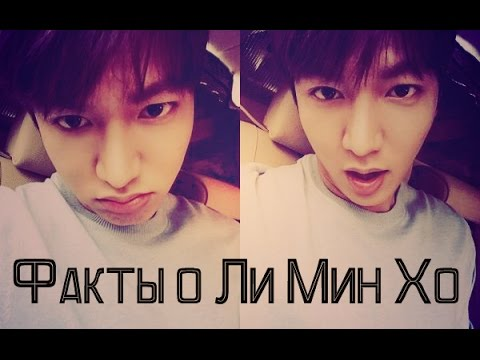 Факты о Ли Мин Хо | Facts about Lee Min Ho