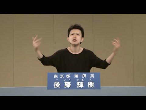(民放版)皇暦2676年(西暦2016年)東京都知事選挙 後藤輝樹の政見放送