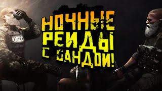 Escape From Tarkov 2019 - НОЧНЫЕ РЕЙДЫ С БАНДОЙ! - ПОТЕРЯТЬ ИЛИ НАЙТИ МИЛЛИОН РУБЛЕЙ!