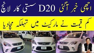Baic D20 Hatchback Car Launch In Pakistan | Baic D20 | Detail By Waleed Abbas | KHATTAK MOTORS VLOG