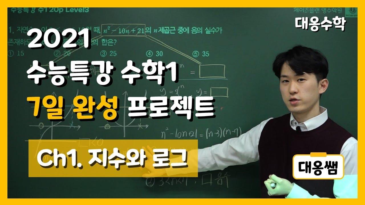 """2021 ̈˜ëŠ¥íŠ¹ê°• ̈˜í•™1 7일 ̙""""성 ͔""""로젝트 1강 ̧€ìˆ˜ì™€ Ë¡œê·¸ Youtube"""