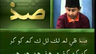 Yassarnal Quran Lesson #10 - Learn to Read & Recite Holy Quran - Islam Ahmadiyyat (Urdu)
