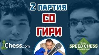 Гири - Со, 2 партия, 5+2. Ферзевый гамбит. Speed chess 2017. Шахматы. Сергей Шипов