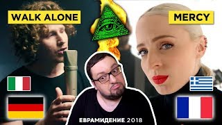 Madame Monsieur - Mercy (France)  + Michael Schulte (Germany) Евровидение 2018 | РЕАКЦИЯ
