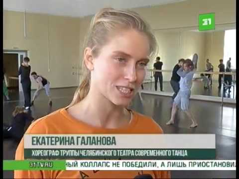 Chelyabinsk: new building Chelyabinsk Contemporary Dance Theater