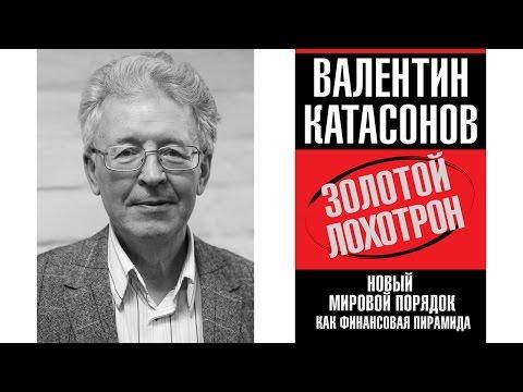 Валентин Катасонов - От рабства к рабству. От Древнего Рима к современному Капитализму