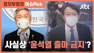 최강욱 '검사 퇴직 후 1년간 출마 불가' 법안 발의…윤석열 겨냥? / JTBC 정치부회의