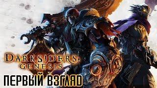 Darksiders Genesis. Прохождение 1. Апокалипсис.