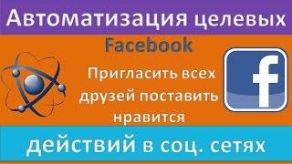 Как пригласить всех друзей на страницу Facebook фейсбук Поставить нравится