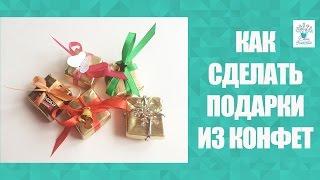 ✽Подарки из конфет✽ Новогодний декор ✽Мастер-класс✽
