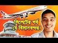ওসমানী আন্তর্জাতিক বিমানবন্দর সিলেট Osmani International Airport Sylhet