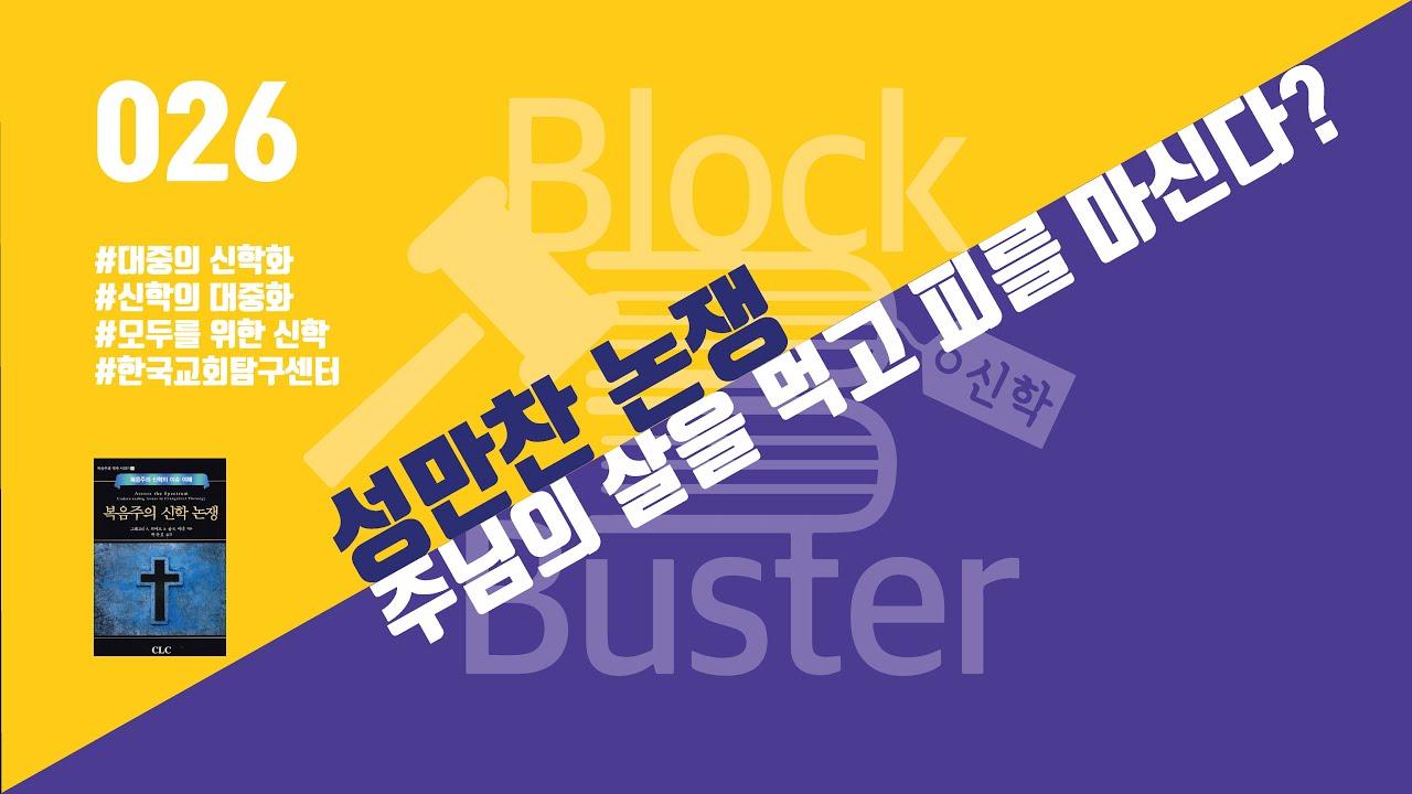 [신학 BlockBuster_026] 성만찬 논쟁_주님의 살을 먹고 피를 마신다?