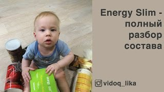 Energy slim - худеем за 25 дней. ЧТО ЭТО? Разбор состава!