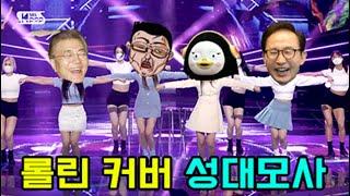 [더빙] 브레이브걸스 롤린 커버 성대모사(feat. 정치인, 연예인, 애니메이션)