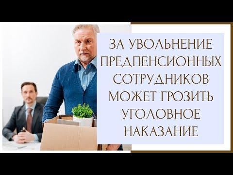 ⚖ Увольнение работника предпенсионного возраста ⚖