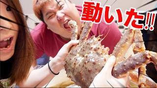 【Love Desireさんから】生きたタラバガニを貰ったので捌いて食べてみた! thumbnail
