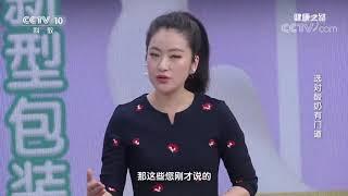 [健康之路]选对酸奶有门道 看包装挑酸奶| CCTV科教