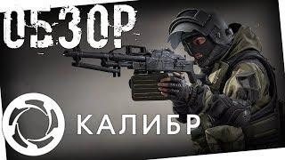ОБЗОР ИГРЫ КАЛИБР | Новый проект Wargaming и 1C