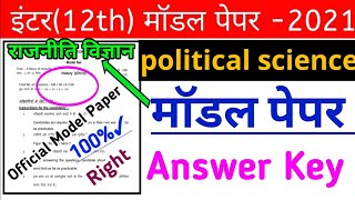 12th Political Science Official Model Paper Answer Key 2021||Class 12 Pol Science Model Paper Answer