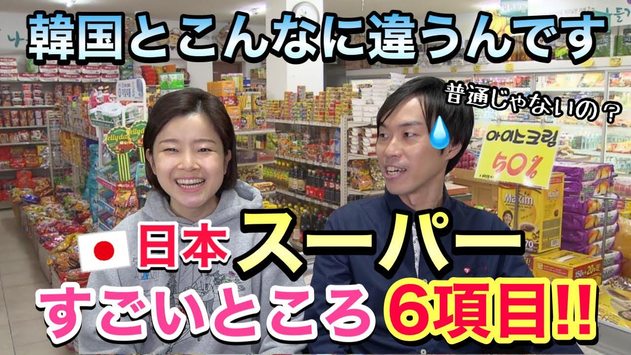 韓国人が日本のスーパーに行って驚いたところ