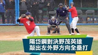 【棒球】陽岱鋼對決野茂英雄Nomo敲出左外野方向全壘打  陽岱鋼は野茂英雄からレフト方向へホームランを放った thumbnail