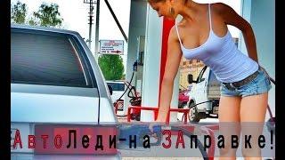 Как заправляются девушки - [АвтоЛеди на заправке!](, 2015-03-31T12:24:34.000Z)