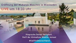 Live: Eröffnung Mubarak Moschee in Wiesbaden | Kalif in Deutschland