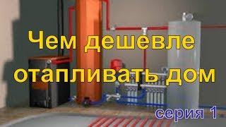 Чем дешевле отапливать дом если нет газа №1 гидроразделитель+котел Попова(, 2015-11-09T15:40:02.000Z)