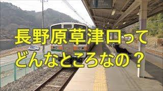 たまに見かける行先「長野原草津口」ってどんなところなのかレポートします!