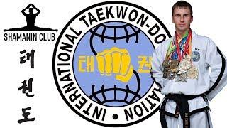 Как я стал чемпионом мира по тхэквондо