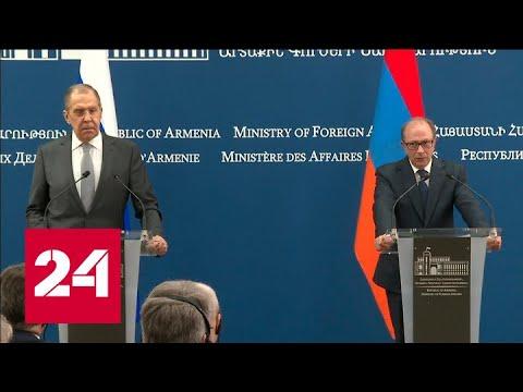 Пресс-конференция глав МИД России и Армении - Россия 24 