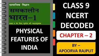 L2 - PHYSICAL FEATURES OF INDIA | SUMMARY OF CLASS 9 GEOGRAPHY NCERT FOR UPSC/UPPSC/ MPPSC