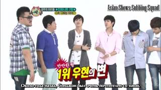 [RUS SUB] Infinite Weekly Idol 120620 рус саб