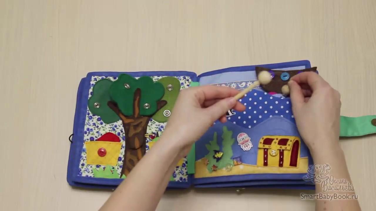 В этой группе я предлагаю вашему вниманию развивающие игрушки и книжки ручной работы!. Мягкая книжка. Сборка книги по мк ирины сорокиной.