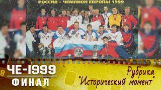 Рубрика Исторический момент Обзор финального матча ЧЕ 99 Россия Испания