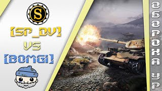 World of Tanks SPDV vs B0MGI Оборона Укрепрайона