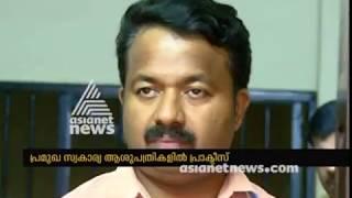 Fake Doctor Arrested in Alappuzha   FIR 15 JAN 2019