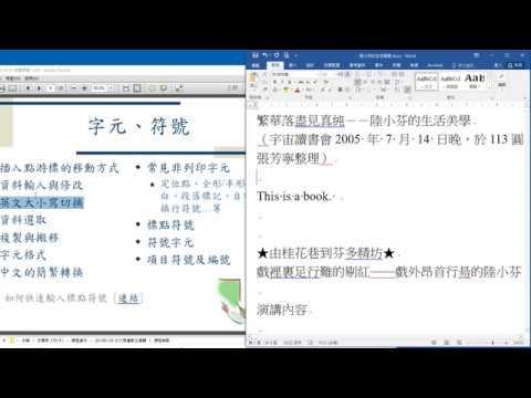 20190126 Word 2016 09 從英文圖片轉成 Word 中文文字檔 - YouTube